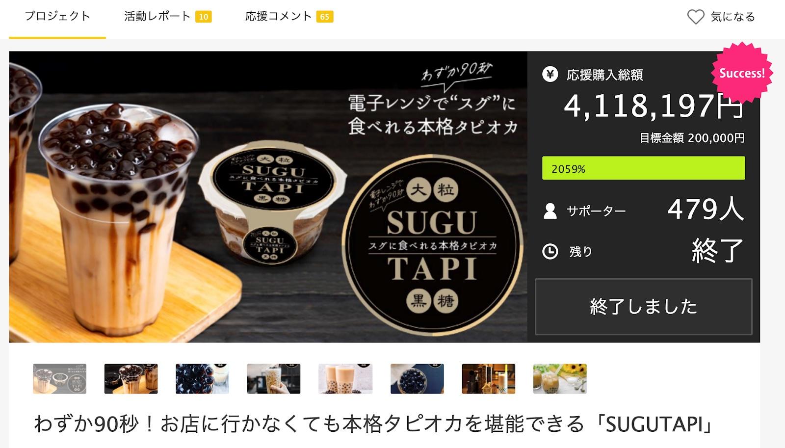 クラウドファンディング実績 Sugutapi