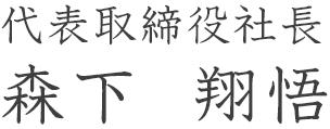 代表取締役社長 森下 翔悟